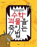 How to build a brain Korean cover